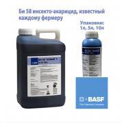 Bi 58 best price