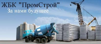 Buy concrete in Kharkov with delivery