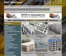 "Concrete products - concrete products in Kharkov from the company ZHBK ""Yuniprom"