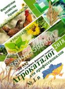 Directory of agricultural companies of Ukraine 2018 (38552). Agrocatalogue. Agro