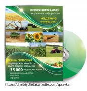 Directory of farmers of Ukraine 2018+gifts
