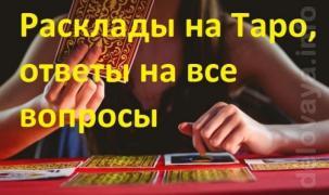 Гадание на картах Таро Дистанционно. Гадалка Киев