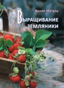 "Книга ""Выращивание земляники(клубники)"