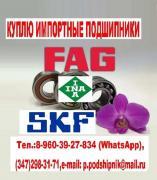 Куплю підшипники FAG, SKF, INA
