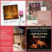 Love Love spell Kiev. Lapel from a lover