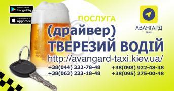 Таксі, трансфер, міжміські перевезення