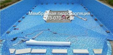 The waterproofing of ponds, pools in Nikolaev